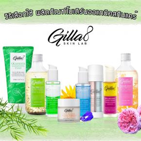 การเลือกใช้ผลิตภัณฑ์โมเดิร์นออแกนิคจาก Gilla8