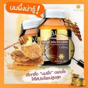 เลือกซื้อนมผึ้งอย่างไร ให้ได้ประโยชน์สูงสุด