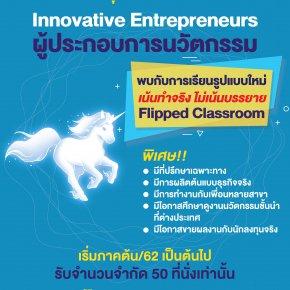 รายวิชา Innovative Entrepreneurs