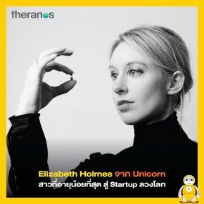 """Theranos """"ยูนิคอร์น"""" สู่การเป็นตำนานของคำว่า """"Startup ลวงโลก"""""""
