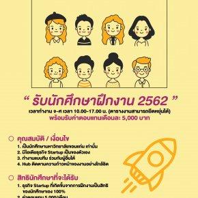 รับนักศึกษาฝึกงาน 2562