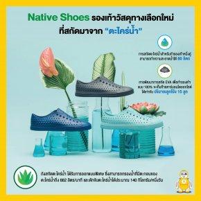"""Native Shoes รองเท้าวัสดุทางเลือกใหม่ที่สกัดมาจาก """"ตะไคร่น้ำ"""""""