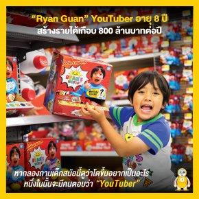 "Ryan Guan"" YouTuber อายุ 8 ปี สร้างรายได้เกือบ 800 ล้านบาทต่อปี"
