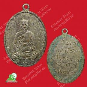 เหรียญพระอุปัชฌาย์กราน วัดโคกโพธิ์ จังหวัดสระบุรี รุ่นแรก