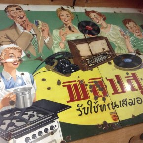 ป้ายโฆษณาผลิตภัณฑ์ไฟฟ้าของฟิลิปส์ ค.ศ. 1952