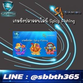 ยิงปลา SA Gaming