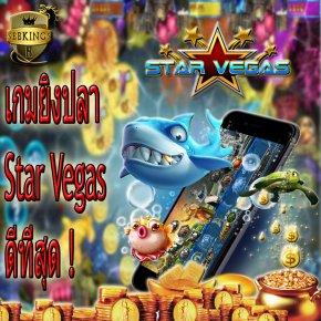 เกมยิงปลา Star Vegas ดีที่สุด จริงหรือหลอก จะบอกให้!!
