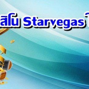 ทดลองเล่น เกมคาสิโน Starvegas ในรูปแบบออนไลน์