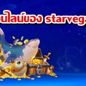 ข้อควรรู้ เกมสล็อตออนไลน์ของ starvegas