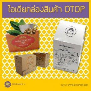 ไอเดียกล่องสินค้า OTOP