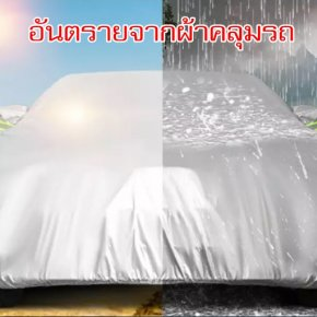 อันตรายจากผ้าคลุมรถ