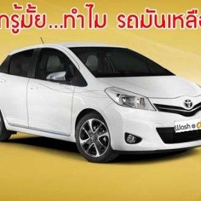 รู้มั้ย....ทำไมรถสีขาวของคุณ...มันถึง.....เหลืองง่าย ???
