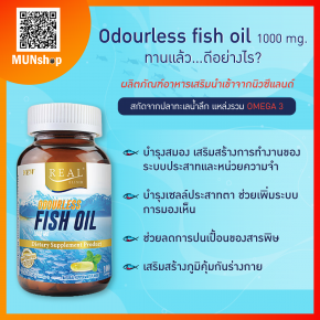 Odourless Fish Oil
