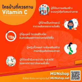 ใครบ้างที่ควรทาน Vitamin C