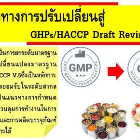 แนวทางการปรับเปลี่ยนสู่ GHPs/HACCP Draft Revision 5