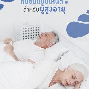 เคยได้ยินไหมว่า ยิ่งอายุมากขึ้นยิ่งนอนหลับยากขึ้น?