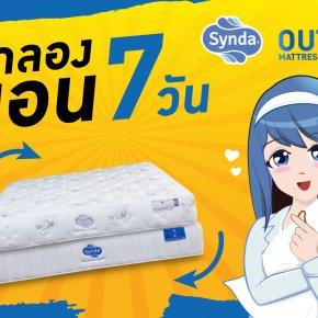 ทดลองนอนกับที่นอนSynda 7 วัน