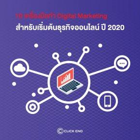 10 เครื่องมือ Digital Marketing สำหรับการเริ่มต้นธุรกิจออนไลน์ ปี 2020