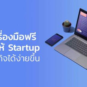 6 เครื่องมือฟรีช่วยให้ Startup ทำธุรกิจได้ง่ายขึ้น