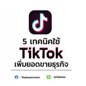 """5 เทคนิคการใช้ """"TikTok"""" ช่วยเพิ่มยอดขายให้กับธุรกิจ"""