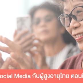 พูดถึง…ความสำคัญในการใช้โซเชียลมีเดียในวัยผู้สูงอายุไทย!