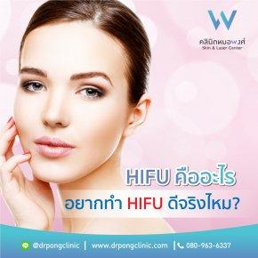 HIFU คืออะไร - อยากทำ HIFU ดีจริงไหม?