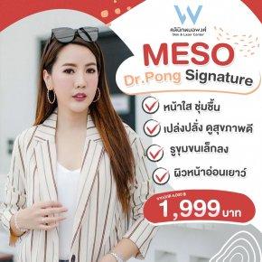 Meso Dr.Pong Signature เหลือเพียง 1,999 บาทเท่านั้น!