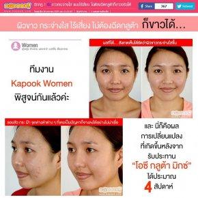 รีวิว โอซี กลูต้า มิกซ์ จาก เว็ปไซต์ kapook.com