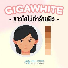 GIGAWHITE ขาวใสไม่ทำร้ายผิว - โรงงานผลิตเครื่องสำอาง