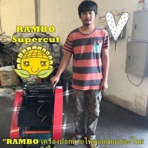 เครื่องปอกสายไฟ RAMBO Supercut ใช้แล้วยิ้ม