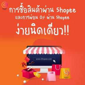 การซื้อสินค้าผ่าน Shopee และการผ่อน 0% ผ่าน Shopee