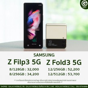 Samsung Z Flip3 5G | Z Fold3 5G มือถือพับได้ ราคาสุดพิเศษที่ Galaxy mobile