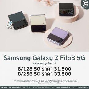 มือถือจอพับ ดียังไง? Samsung Z flip3 ราคาพิเศษ