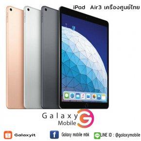 IPad Air 3 10.5' WiFi 64-256GB รับประกันศูนย์ไทยTH  ถูกที่สุด ประกันศูนย์ไทย