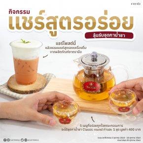 กิจกรรมแชร์สูตรเมนูแสนอร่อย รับชุดกาน้ำชา Classic round