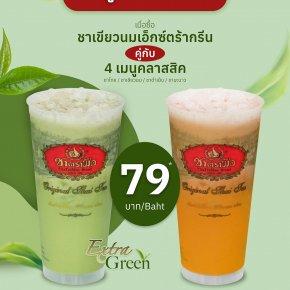 โปรโมชั่น Extra Green Tea ซื้อคู่ 79 บาท