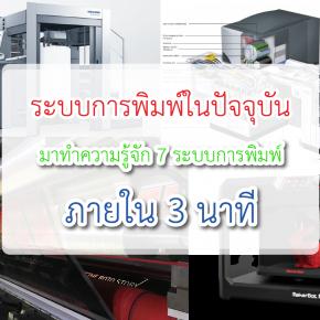 ระบบการพิมพ์มี 7 ระบบในยุคปัจจุบัน
