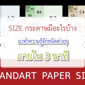 ขนาดมาตรฐานของกระดาษแบบแผ่น