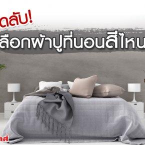 เคล็ดลับ! เลือกผ้าปูที่นอนสีไหนดี