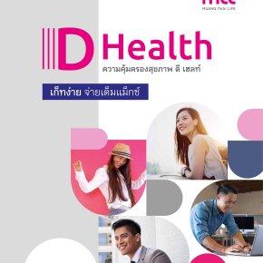 ประกันสุขภาพดีเฮลท์ D Health ประกันสุขภาพเหมาจ่ายดีเข้าใจง่าย