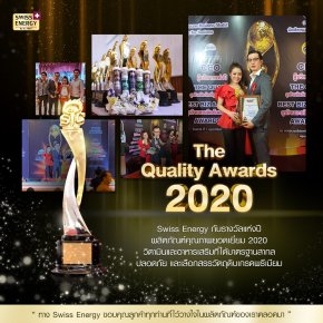 The Quality Award 2020 Swiss Energy