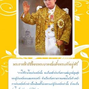 หนังสือรายงานกิจการประจำปี 2555