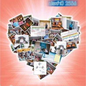 หนังสือรายงานกิจการประจำปี 2556
