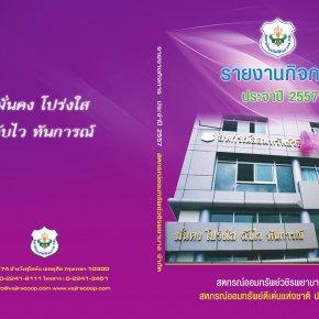 หนังสือรายงานกิจการประจำปี 2557
