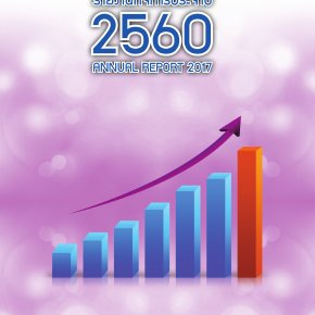 หนังสือรายงานกิจการประจำปี 2560