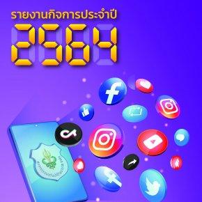 หนังสือรายงานกิจการประจำปี 2564