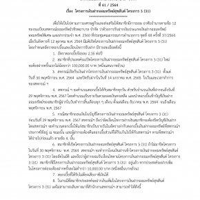 โครงการเงินฝากออมทรัพย์สุขสันต์ โครงการ 3 (31)