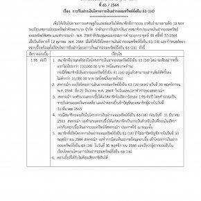 การรับฝากเงินโครงการเงินฝากออมทรัพย์ยั่งยืน 63 (16)