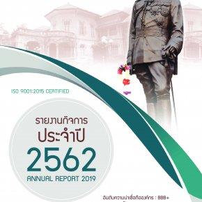 หนังสือรายงานกิจการประจำปี 2562