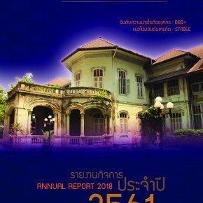 หนังสือรายงานกิจการประจำปี 2561